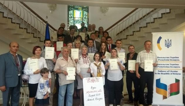 У Білорусі вручили сертифікати випускникам курсів української мови