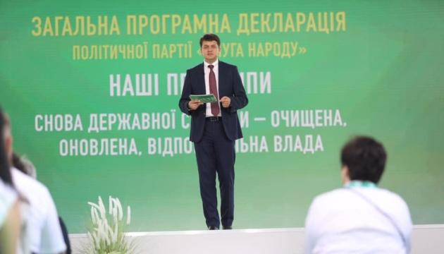 Разумков сказав, коли представлять кандидатуру нового прем'єра