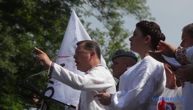 Партия Ляшко назвала список кандидатов