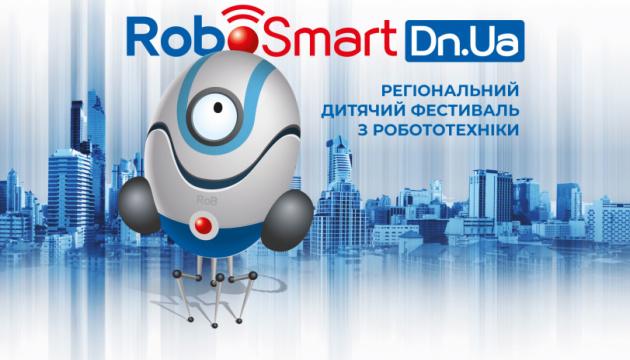 У Слов'янську пройде фестиваль робототехніки RoboSmart Dn.Ua