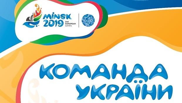 На II Европейских играх Украину будут представлять 198 спортсменов