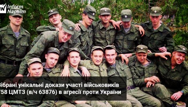 InformNapalm встановив прізвища військових ЧФ РФ, які брали участь в окупації Криму