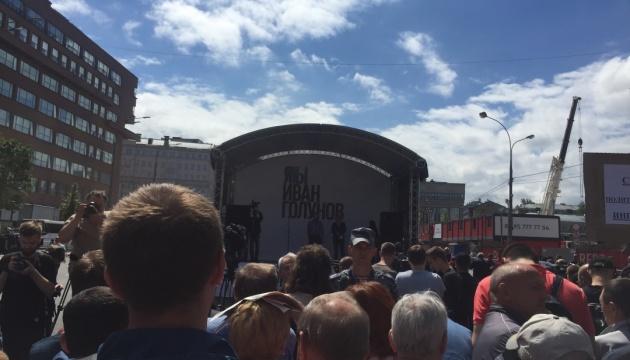 У центрі Москви 1,6 тисячі осіб мітингують за
