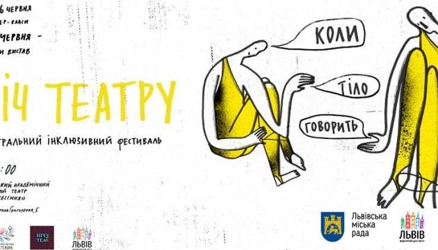 """У Львові запрошують на камерний фестиваль """"Ніч театру"""""""