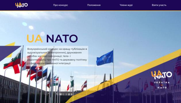 Стартував всеукраїнський конкурс - UA NATO