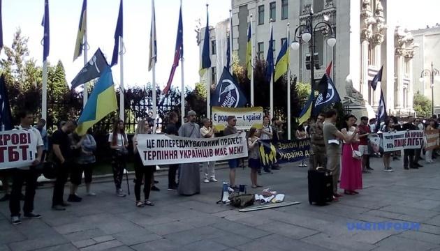 На Банковій мітингували проти ЛГБТ-маршу