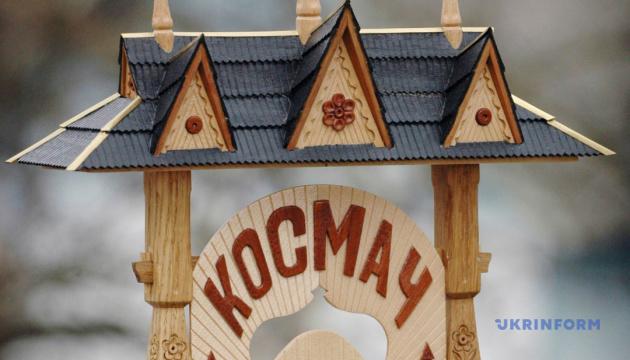 Про Космач створили туристичний спецпроект