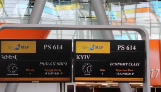 Аэропорт армянской столицы исправил Kiev на Kyiv