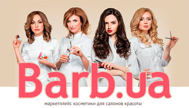 Barb.ua запустив маркетплейс косметики для салонів краси