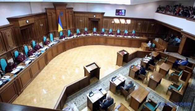 Новопризначені судді КСУ складуть присягу 5 листопада