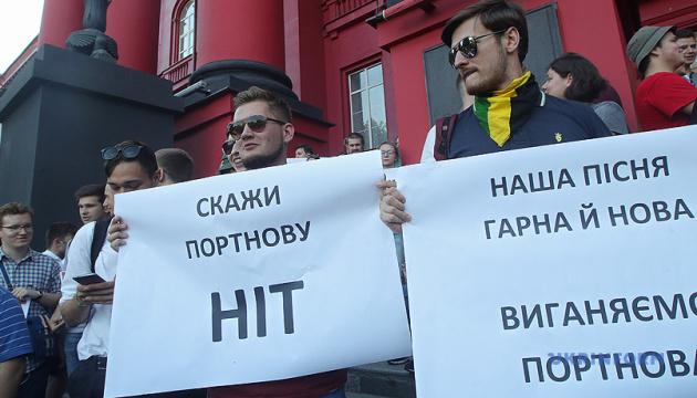 Губерский отменил свой приказ о назначении Портнова профессором КНУ