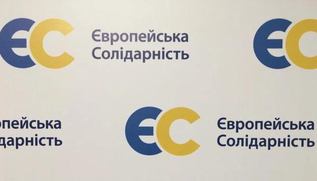 Партія Порошенка застерігає реваншистів від спроб скасувати мовний закон