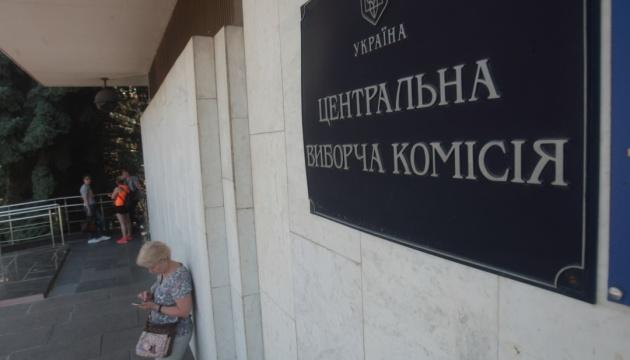 ЦИК зарегистрировала еще одного кандидата в депутаты на промежуточных выборах в Раду