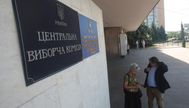 Центрвиборчком зареєстрував вже 14 кандидатів у народні депутати в 179-му окрузі