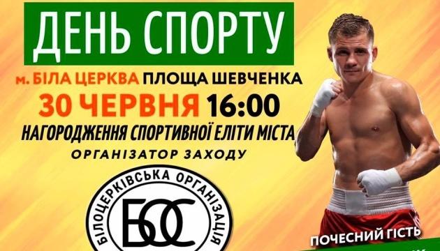 30 июня в Белой Церкви пройдет День спорта с участием ведущих атлетов Украины