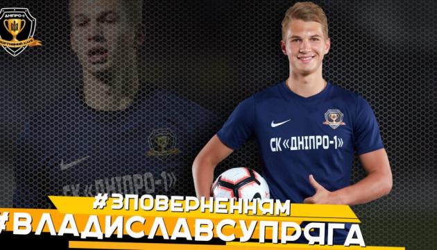 Владислав Супряга гратиме в оренді за ФК