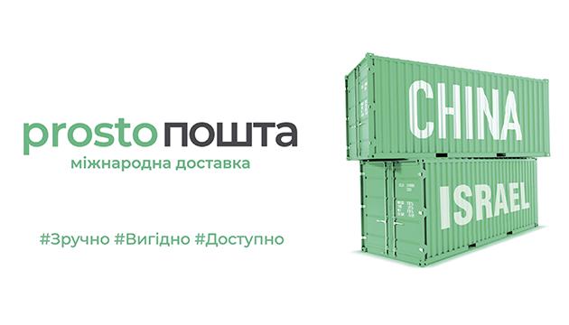 Доставка з Китаю – це просто: на український ринок виходить новий сервіс експрес-доставки ProstoПошта