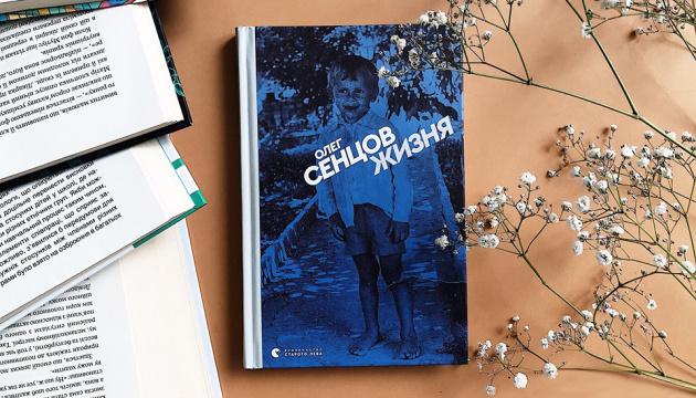 Просто слухай: уривок із книги Олега Сенцова «Жизня»