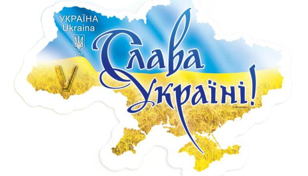 Укрпошта випустила марку з гаслом «Слава Україні!»