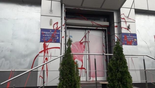 Приймальню Бойка у Харкові облили червоною фарбою