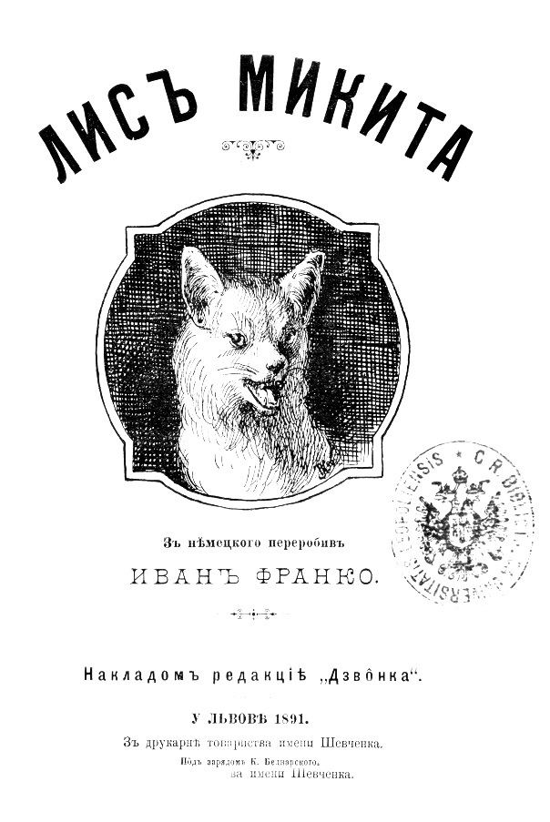 Лиса Микити