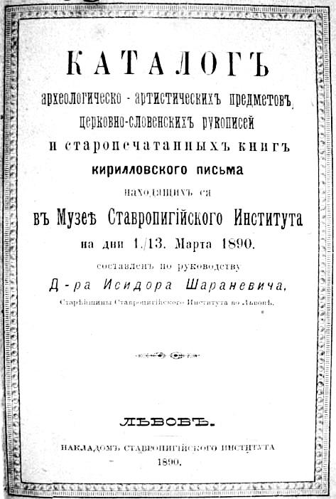 каталог Археолого-бібліографічної виставки у Львов, 1888 р