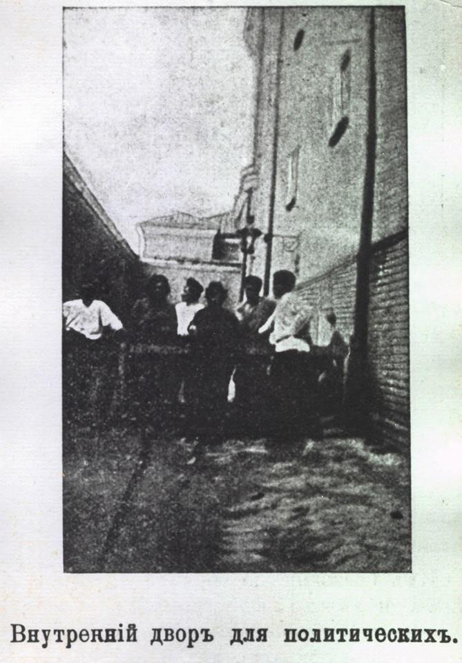 внутрішнє подві'ря для політув'язнених, Лук'янівська в'язниця, Києв