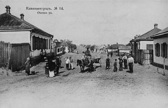 Елісаветград, вулиця Сінна