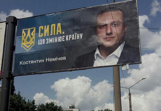 Константин Немичев