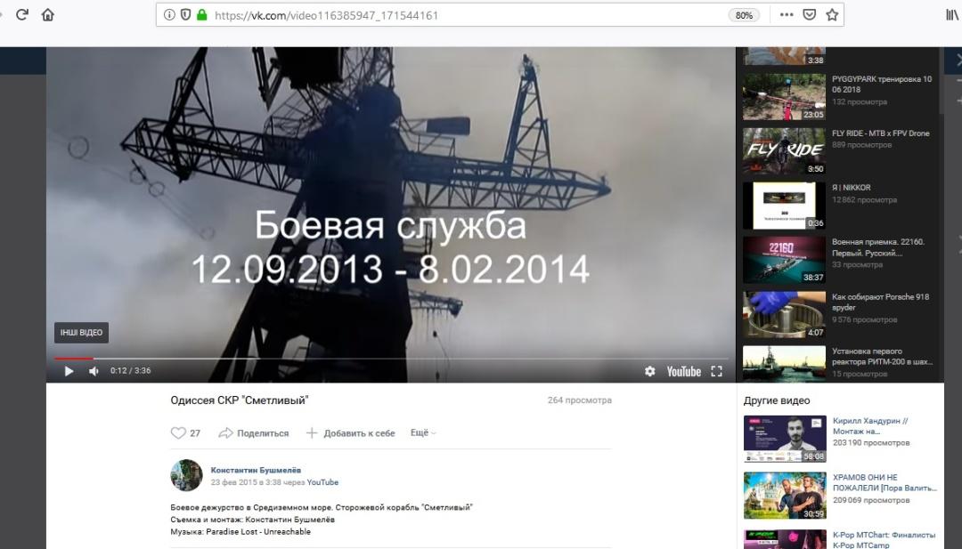 """Скріншот відео в профілі """"ВК"""" Бушмельова"""