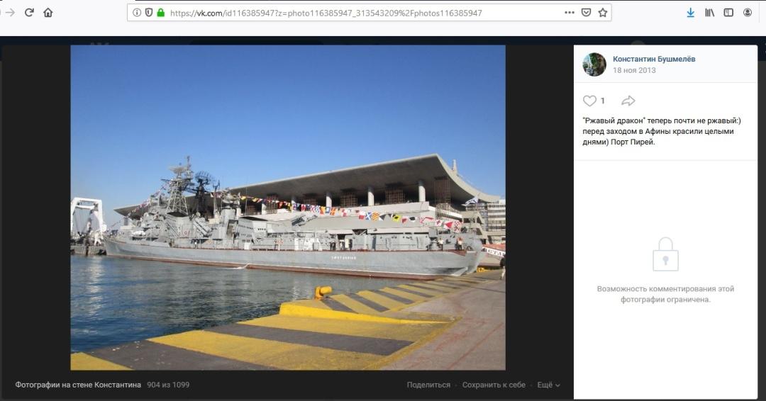 """Коментар Бушмельова до фотографії: """"Ржавий дракон"""" тепер майже не ржавий) Перед заходом в Афіни фарбували цілими днями. Порт Пірей"""""""