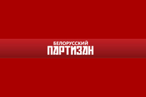Білоруський партизан