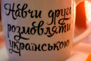 Українські освітяни закордону можуть скористатися новим мовним  онлайн-курсом