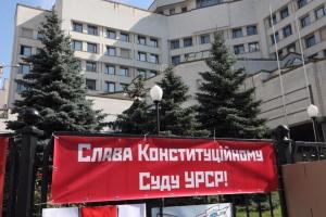 Под Конституционным судом — митинг против отмены декоммунизации