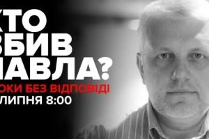 """""""Кто убил Павла? Три года без ответа"""": 20 июля проведут акцию памяти Павла Шеремета"""
