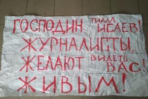 У побитті сина кандидата у депутати підозрюють псевдожурналіста - НСЖУ