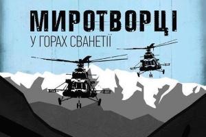 Фільм про українських миротворців презентували у Херсоні та Миколаєві