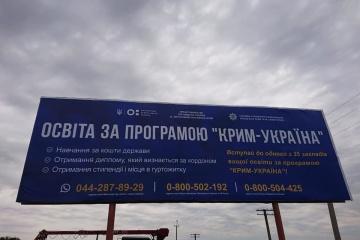 被占領地クリミアと境界線付近に、ウクライナの大学への入学を呼びかける看板が登場