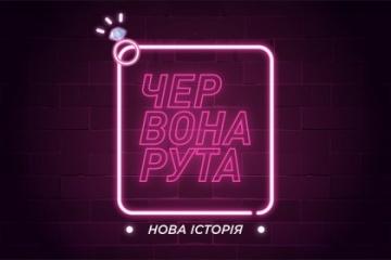 """В Украине снимут фильм """"Червона рута. Новая история"""" за песнями Ивасюка"""