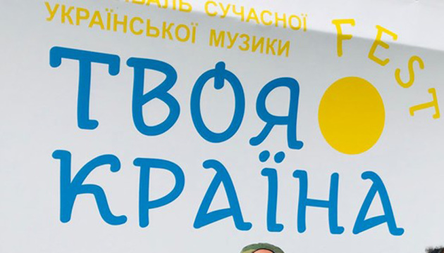 Твоя Країна FEST: в Скадовске во время концерта прозвучало признание в любви