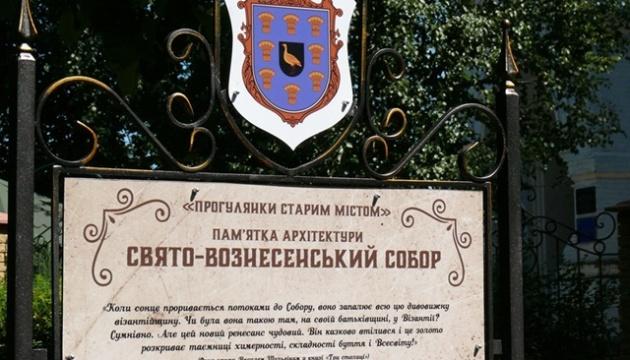Туристів запросили на прогулянку старим Бобринцем