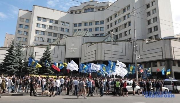 Под Конституционным судом митингуют против отмены закона о люстрации