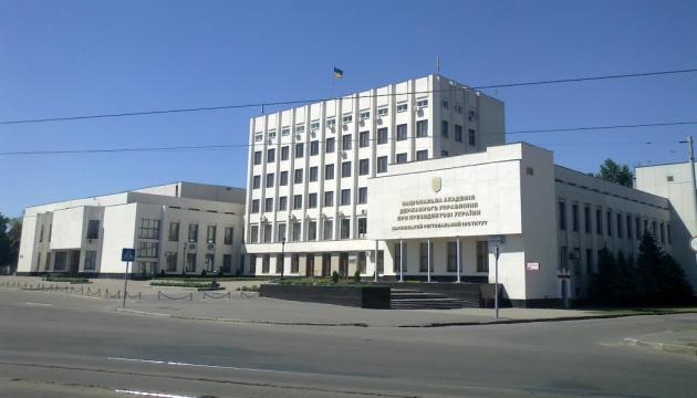 На посадовців академії держуправління склали протокол за розголошення персональних даних