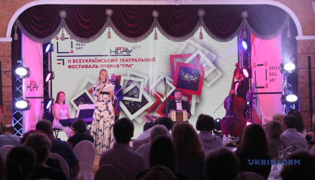Театральний фестиваль-премія ГРА назвав лавреатів