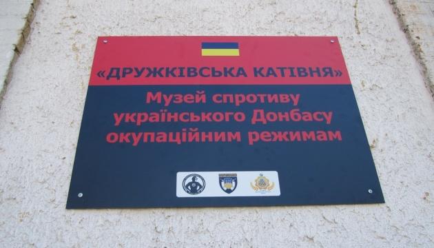У Дружківці відкрився Музей спротиву українського Донбасу