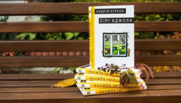 У Тегерані презентують роман Куркова «Сірі бджоли»