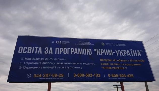 Білборди на межі з окупованим Кримом закликають вступати в українські виші