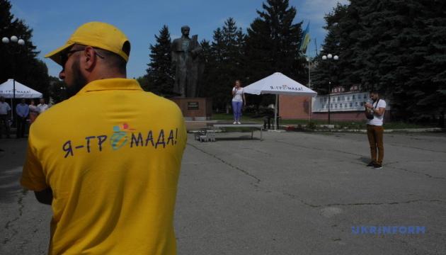 На Буковині завершилась всеукраїнська інформаційна кампанія «Я - Громада»