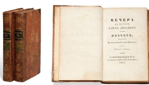 Первое издание сочинений Гоголя продали на аукционе за $218 тысяч