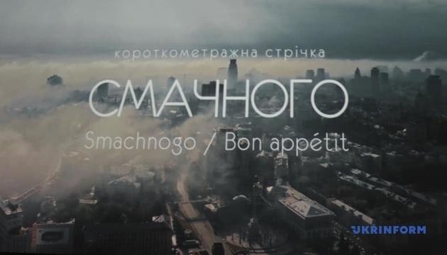 """У Києві презентували стрічку про двох кухарів """"Смачного!"""""""